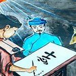 Phân tích vẻ đẹp nhân vật Huấn Cao trong truyện Chữ người tử tù