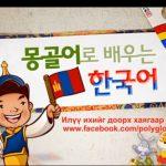 Top 10 những cuốn sách học tiếng Hàn hay nhất